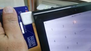 カード端末